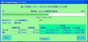 省エネ制御システム画面